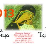 Religious calendar, 2012