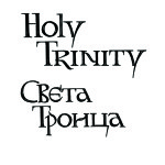 Holy Trinity, Macedonian-Bulgarian Church, Toronto, logotype, 2011