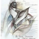 Guarnieri, 33X48 cm